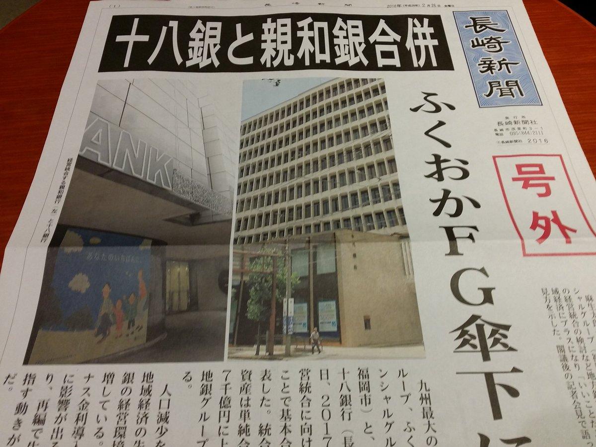 長崎新聞の号外出ました! 地元の衝撃は大きいようです! https://t.co/YpKmOC9zUh