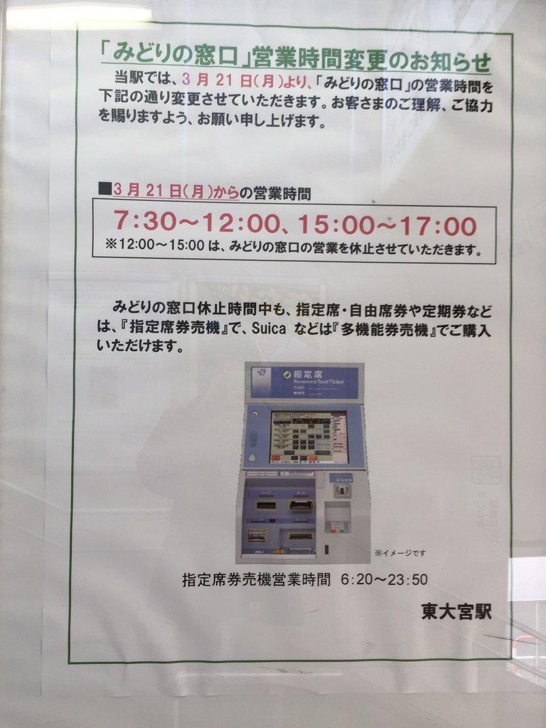 東大宮駅みどりの窓口営業時間短縮のお知らせ https://t.co/LQlIZixCbN