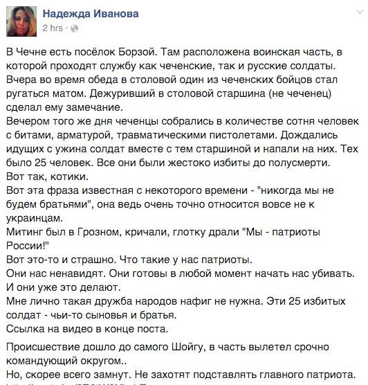 """Кадыров назвал драку в воинской части в Чечне """"бытовой"""" - Цензор.НЕТ 1040"""