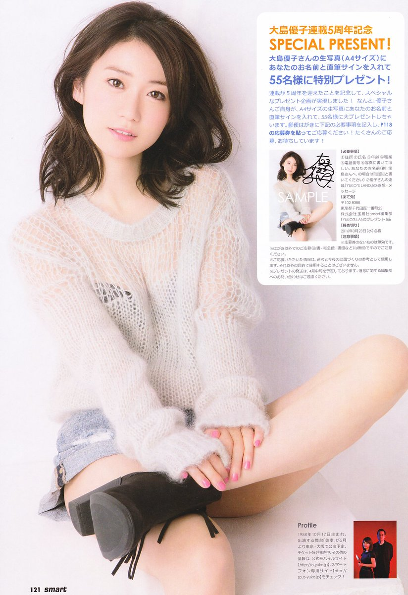 Yuko Oshima/#37856 - Asiachan