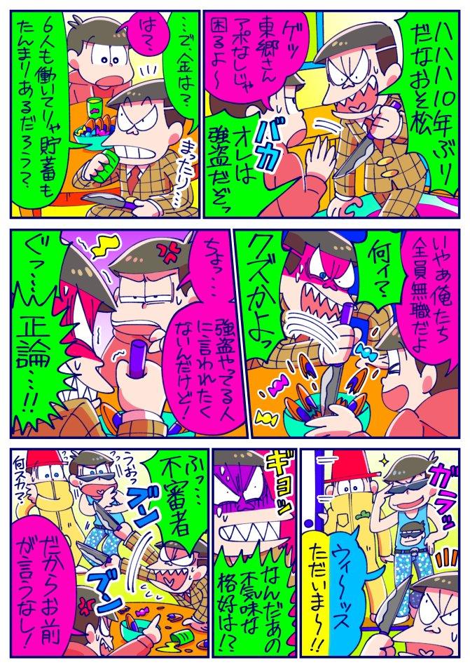 【まんが】『東郷さんの突撃!お宅訪問』(おそ松さん)