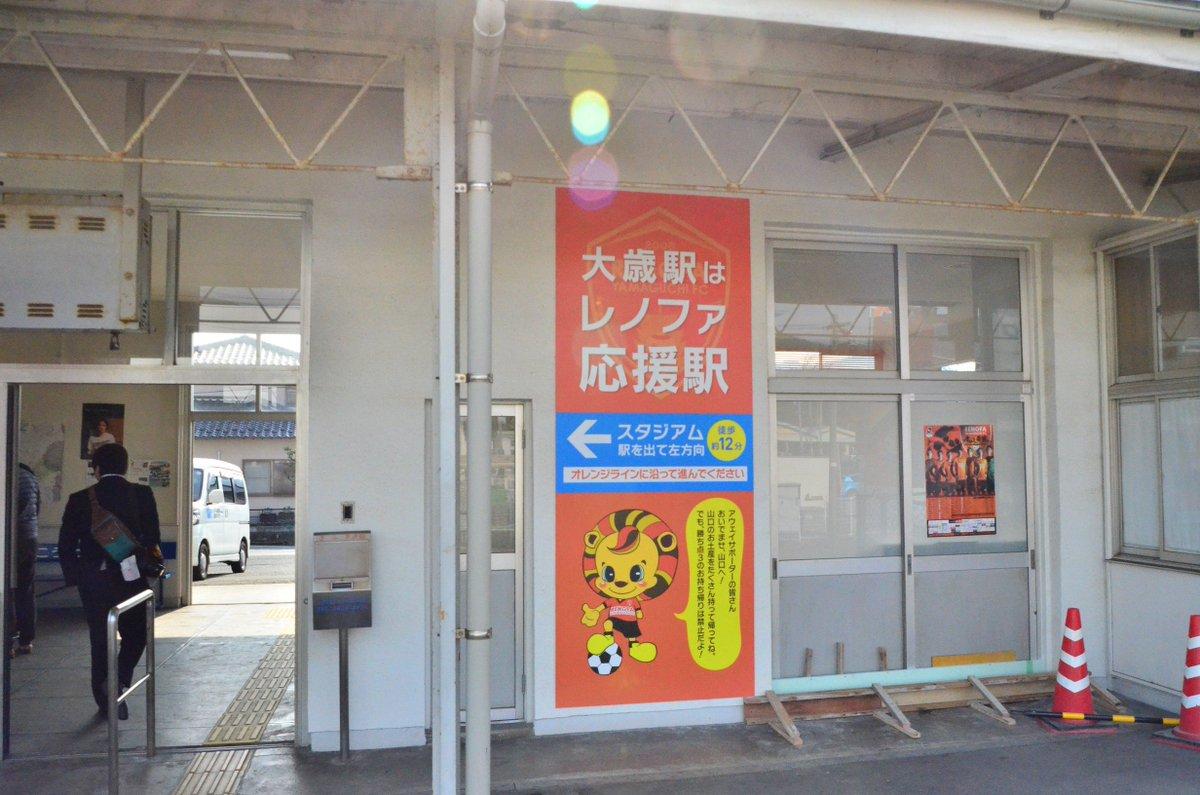"""レノファ山口FC on Twitter: """"大..."""