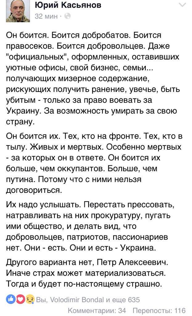 """Занимать позицию """"над схваткой"""" в условиях острого и длительного кризиса Порошенко уже не удастся, - эксперт - Цензор.НЕТ 9105"""