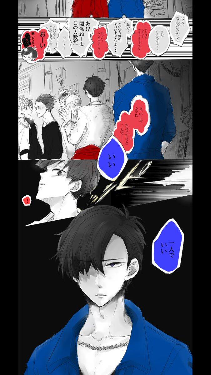 """菜花?線14/36 on twitter: """"おそ松さん中心にお絵描き。夢とか喧嘩松"""
