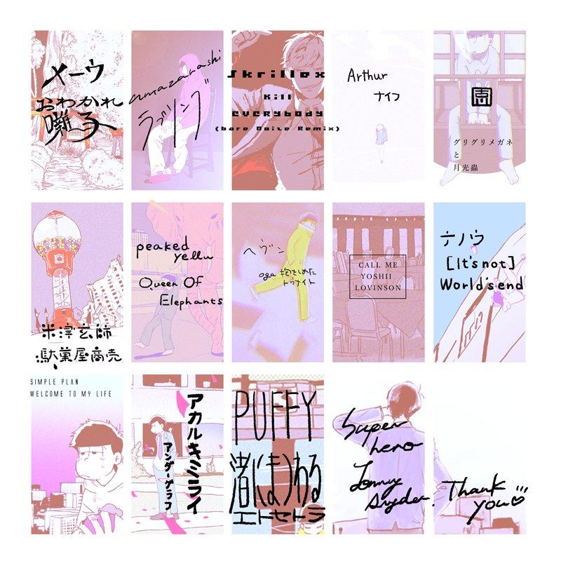 #ふぁぼされた数だけ好きな曲をおそ松さんで描く ふぁぼRTありがとうございました〜! おまとめセット!