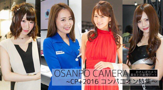 おさんぽカメラ恒例の美人コンパニオン特集更新しました✨ CP+2016編 ▶︎  #CPPlus2016 #CPplus