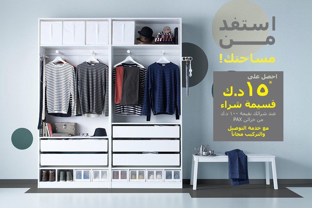 IKEA Kuwait on Twitter: