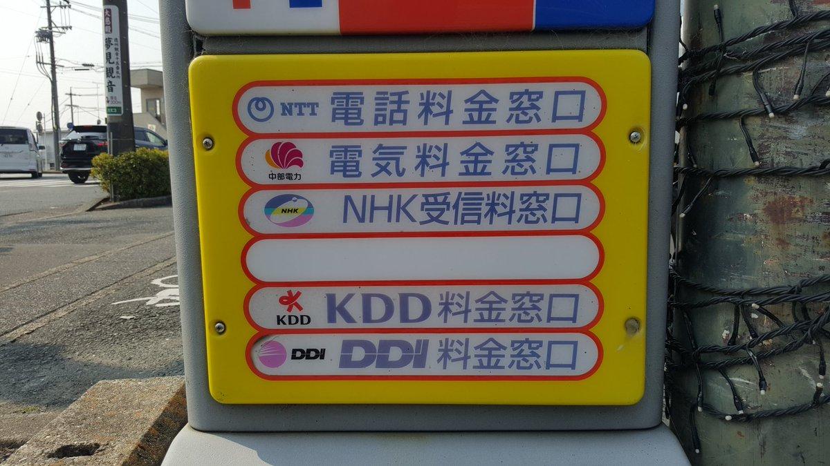 KDD、DDIが残ってる… https://t.co/4SProSkPOP