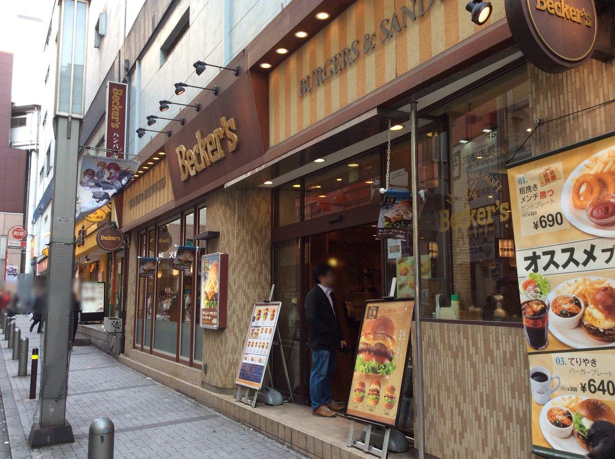 JR秋葉原駅で唯一動きの無かった南側で、ベッカーズとカレー厨房がそれぞれ2/29に閉店してしまいます。カレー屋の方は途中で屋号が変わったりしたけどベッカーズは飲食店不毛の頃から本当にお世話になりました #akiba pic.twitter.com/0pOb6kJqJo