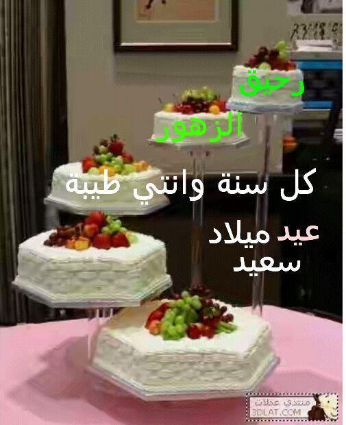 نسر صاعق On Twitter عيد ميلاد سعيد رحيق الزهور كل سنة وانتي