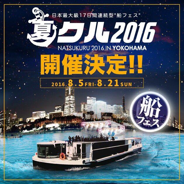 本日開催発表となりました日本最大級 #船フェス #夏クル2016