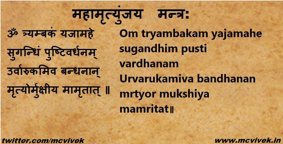 Mruthunjaya Mantra In Telugu Pdf