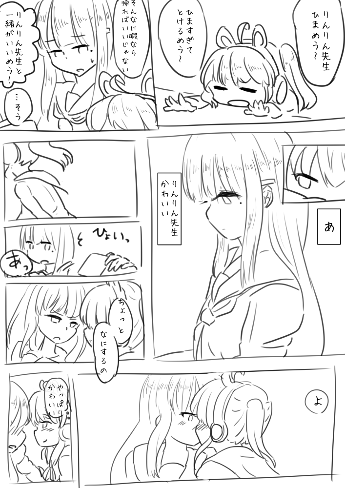 めうりんちゅっちゅ漫画 https://t.co/VcqJnpwOHe