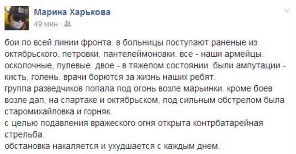 Террористы 40 раз обстреляли из крупнокалиберных минометов опорные пункты ВСУ под Красногоровкой, - пресс-центр АТО - Цензор.НЕТ 7299