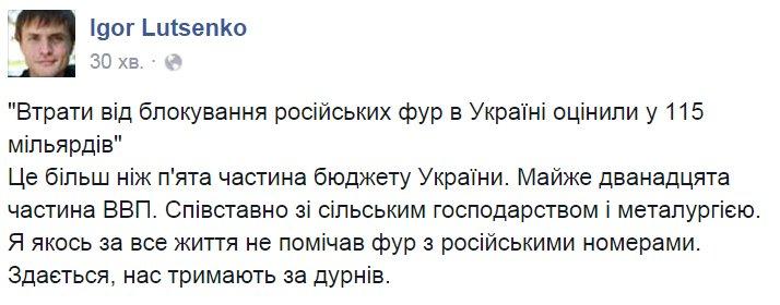 Российские фуры на Закарпатье не блокируются, - спикер ОГА Галас - Цензор.НЕТ 5458