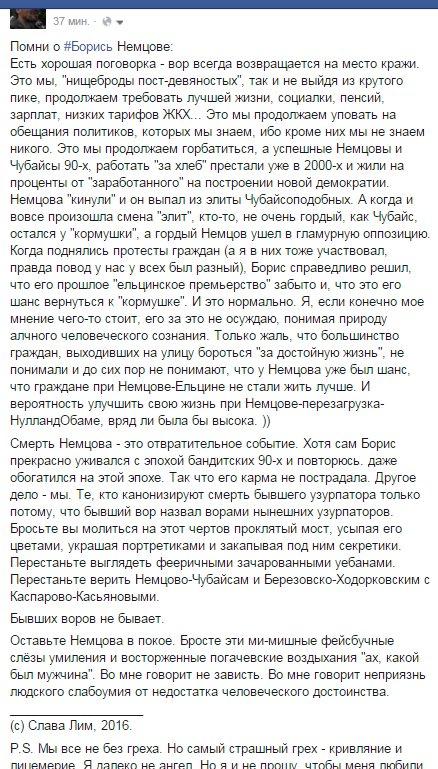 Помни о #Борись Немцове https://t.co/TmtZDOyZLj