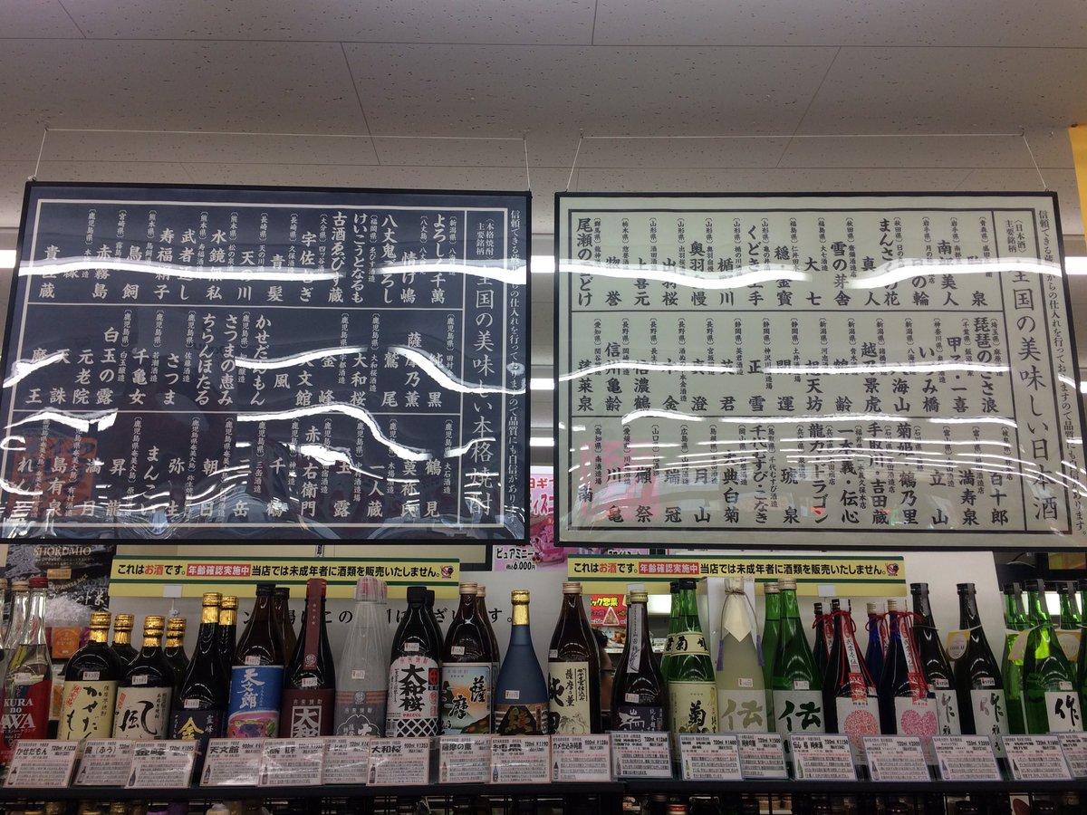 セブンイレブン津田沼店の日本酒の品揃えに狂気を感じる pic.twitter.com/lGuTe8WvRO