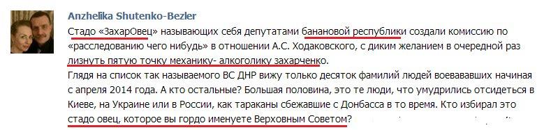 """Охрана главаря террористов Захарченко устроила поножовщину в донецком баре, - """"Українські новини"""" - Цензор.НЕТ 3715"""