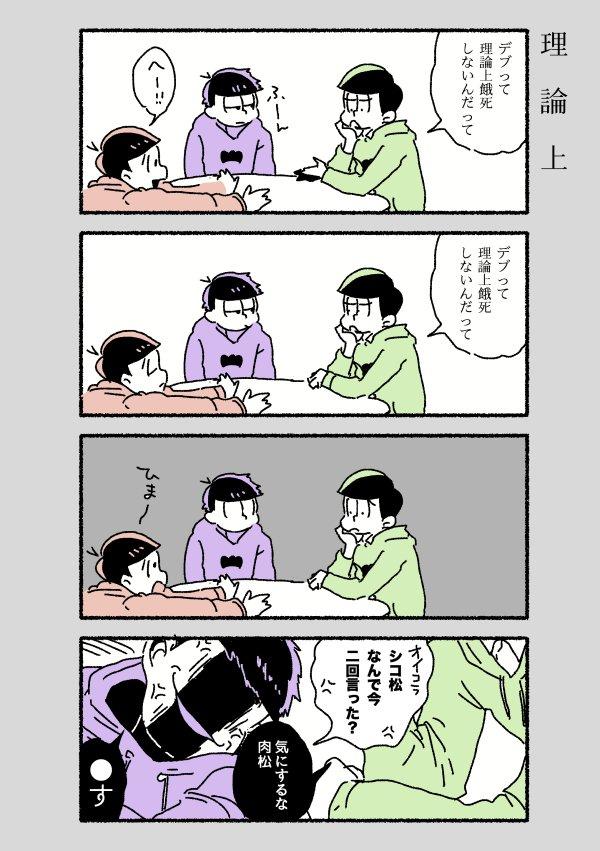 【おそ松さん】肉イッチ四コマ(一カラ風味)