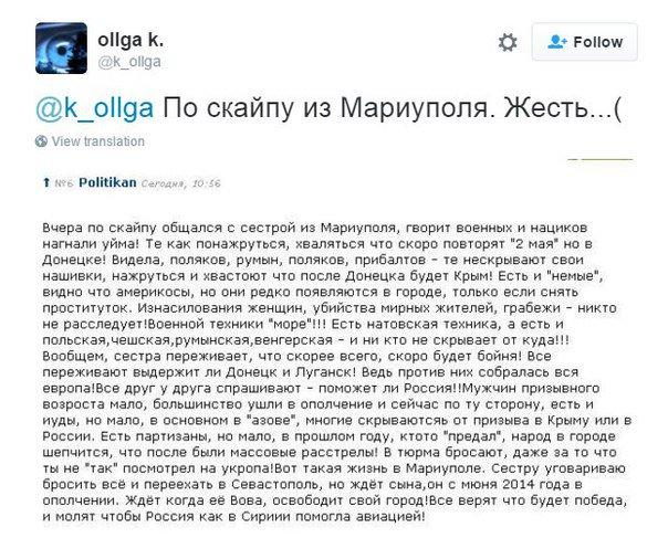 НАТО продолжит оказывать всестороннюю поддержку Украине, - Столтенберг - Цензор.НЕТ 1877