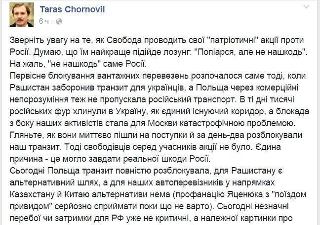 """""""Свобода"""" заблокировала 2 российских грузовика на Львовщине - Цензор.НЕТ 5414"""