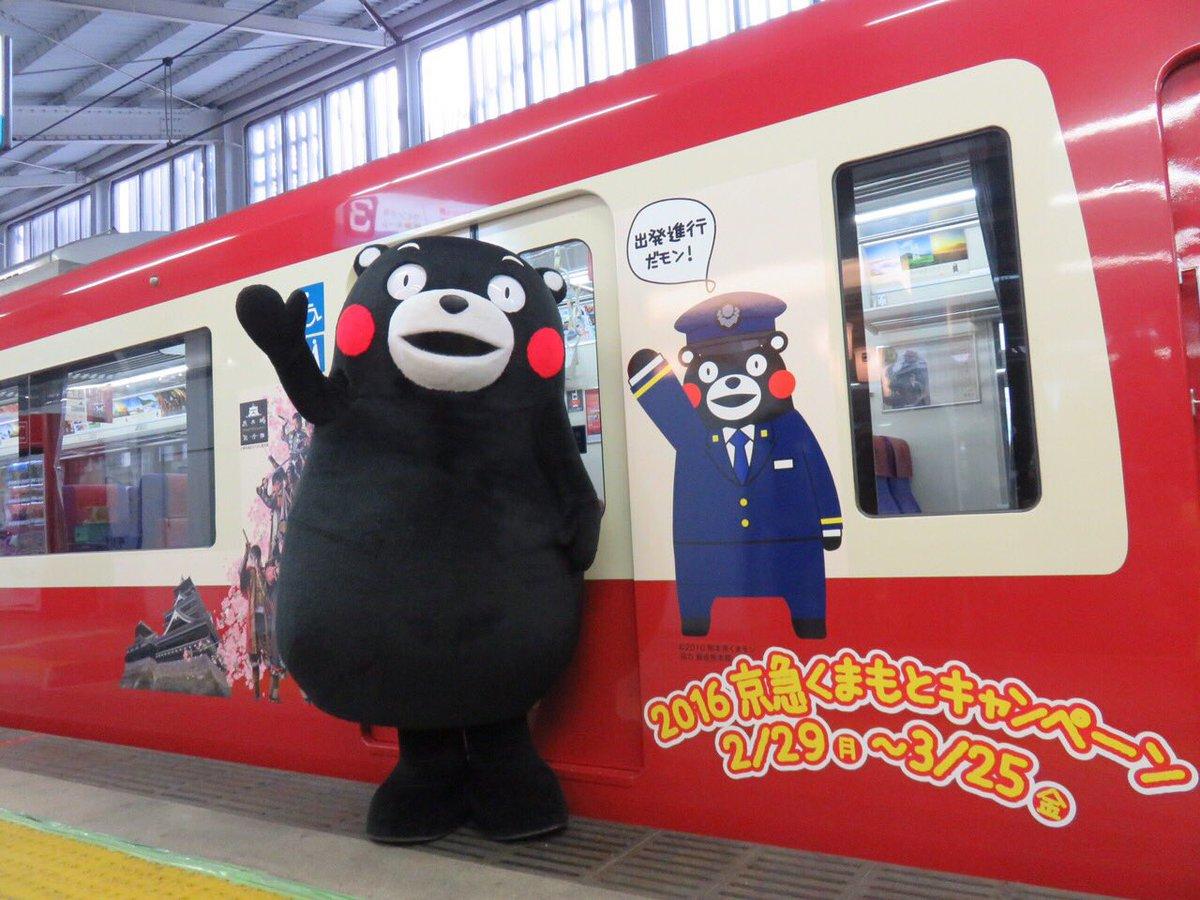 『くまもと号』出発進行だモン☆みなさんも、乗ってみてはいよ〜☆ pic.twitter.com/2OaNIwWC6U