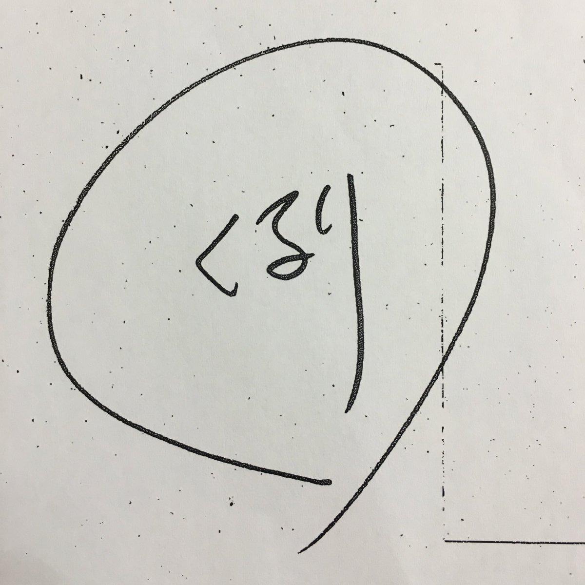 某役所から送られて来たfaxにくるりって書いてあって、くるりとは…って考えてたんだけど、どうやら「例」みたいす pic.twitter.com/0VfElozlAP