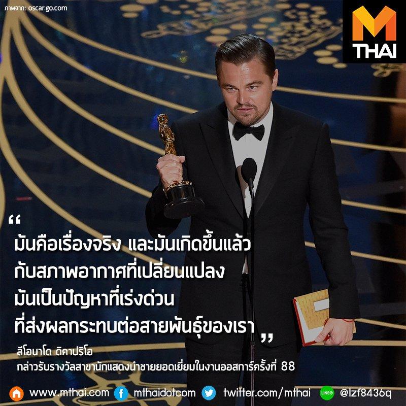 mthai : @mthai: #Quote เจ๋งๆ ของ #LeonardoDiCaprio กับงาน #Oscars ปีนี้ #MThai… https://t.co/dFbxsJn9N1 https://t.co/e8geWPnpbF