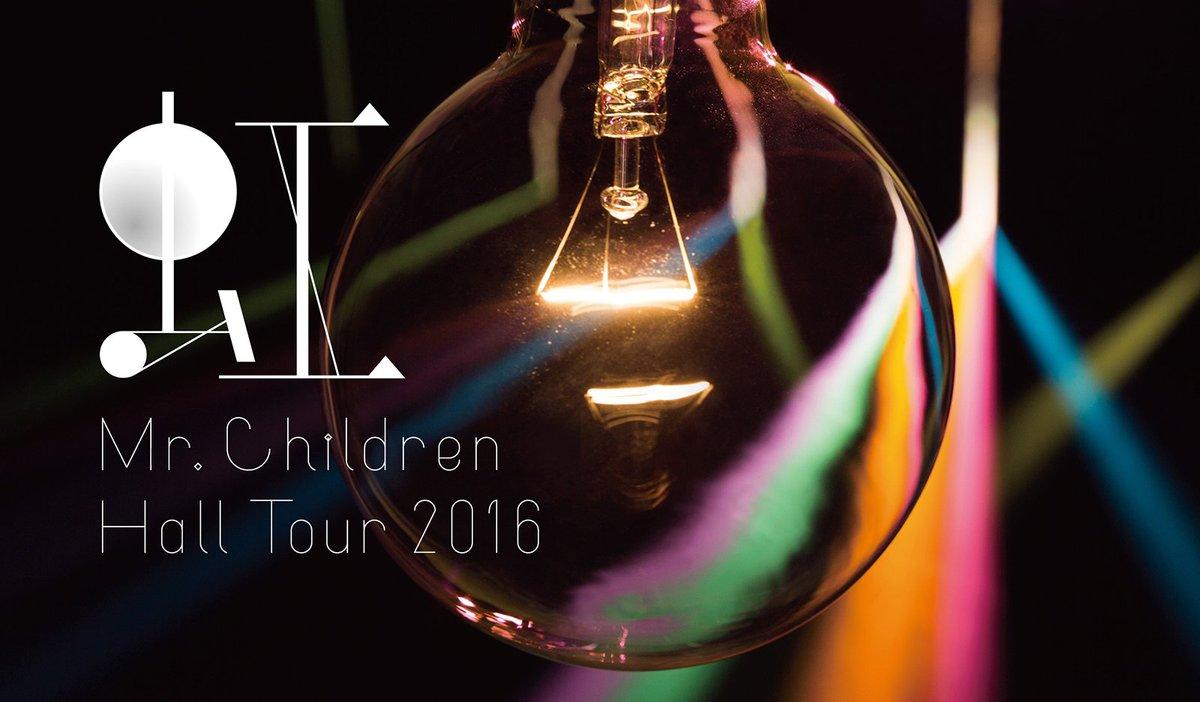 【速報】『Mr.Children Hall Tour 2016 虹』開催決定! 3/11(金)18:00~ファンクラブ会員チケット先行抽選予約受付! https://t.co/S5nv0b4Kmd #mrchildren https://t.co/uPokgs5hVX