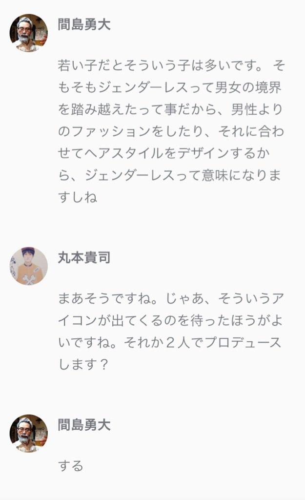 ジェンダーレスヘア対談 BG WEGO丸本貴司