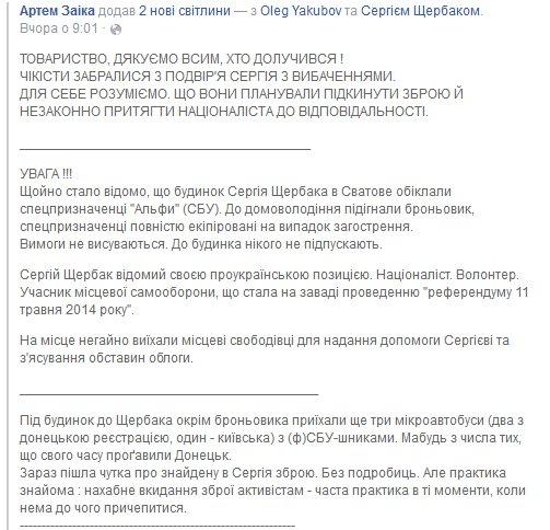 Тайник с оружием обнаружен в Сватово, - СБУ - Цензор.НЕТ 7393