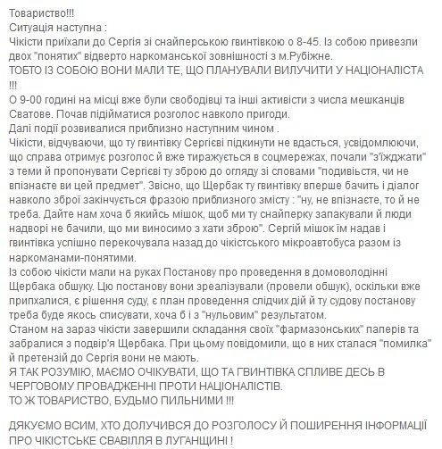 Тайник с оружием обнаружен в Сватово, - СБУ - Цензор.НЕТ 7198