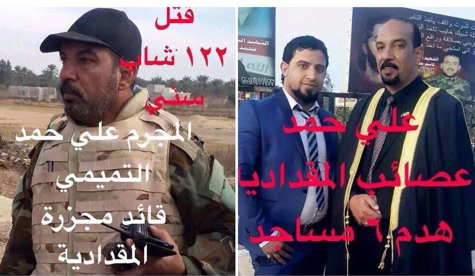 مقتل المجرم علي حمد التميمي في المقدادية