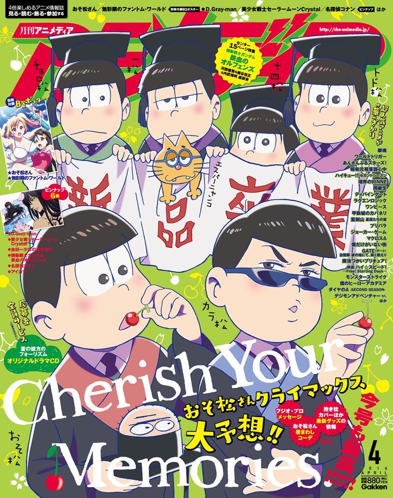 アニメディア 2016年 04 月号 [雑誌]