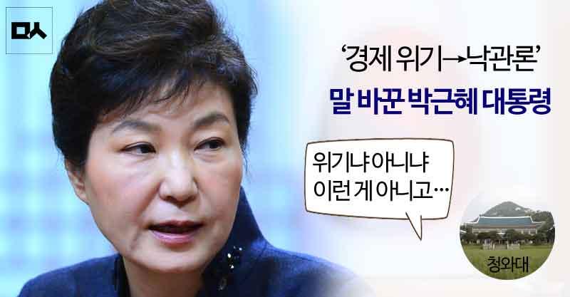 박근혜 말바꾸기에 대한 이미지 검색결과