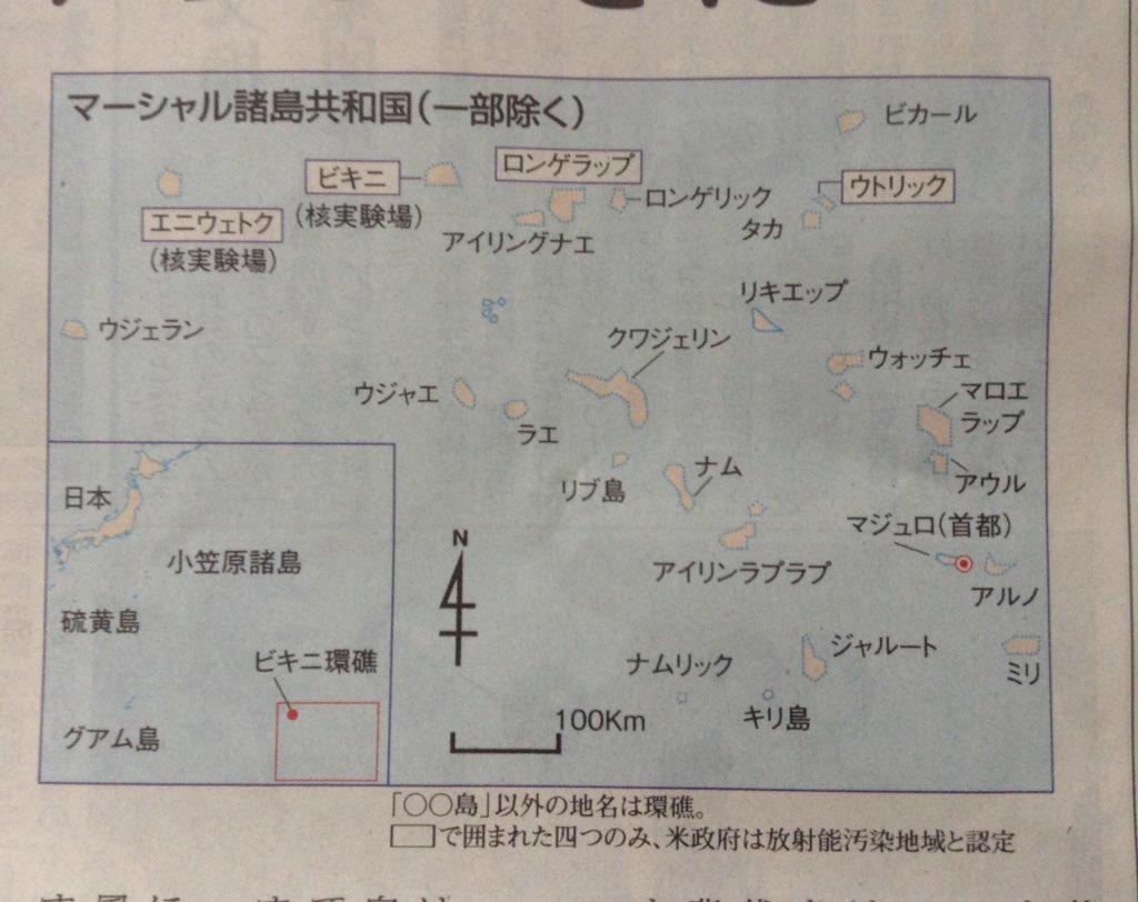 """shizu on Twitter: """"マーシャル諸島共和国の前外相・トニー・デブルム ..."""
