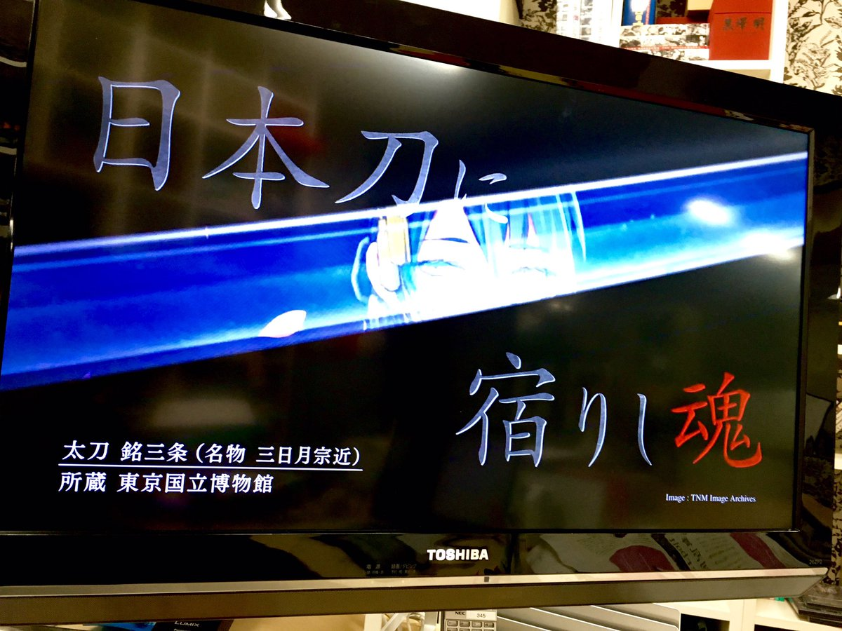 昨晩から刀剣乱舞PocketのCMが放映開始。ニトロプラスでディレクション担当し、東京国立博物館のご許可を頂いて本物の三日月宗近からおじいちゃん転生映像を実現!今後も深夜アニメ前後に放映予定なのでぜひご覧を!