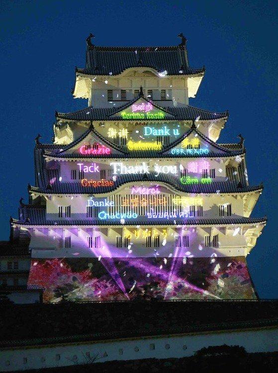 想像を絶するひどさだった(・ω・)  /姫路城:20言語で「ありがとう」投影 過去最多入城者で - 毎日新聞 https://t.co/MAC6F0G7G2 https://t.co/2EOhXvhjei