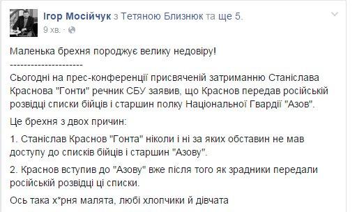 """Россия пытается навязать Украине свои войска в качестве """"народной милиции"""", - Безсмертный - Цензор.НЕТ 5202"""