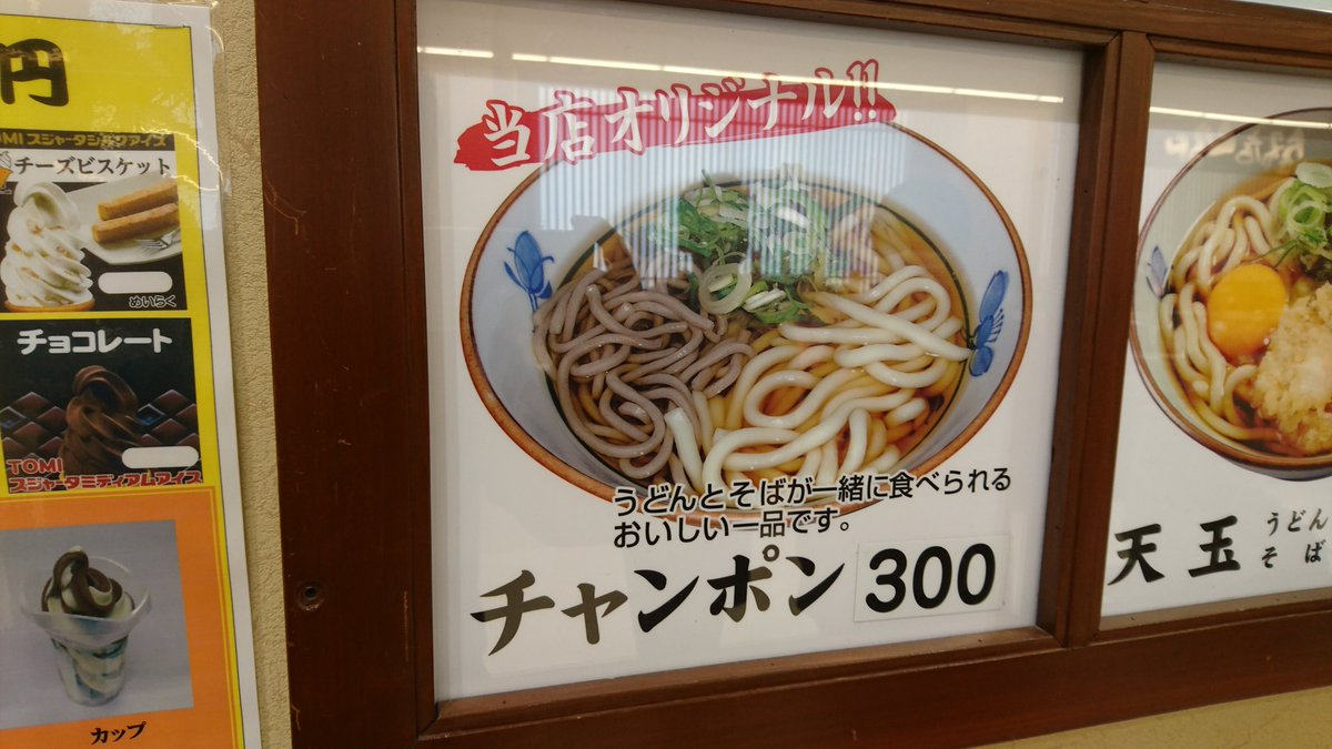 高岡駅にあった、想像もしていなかった衝撃の一品。 pic.twitter.com/hRIqdVRyUN