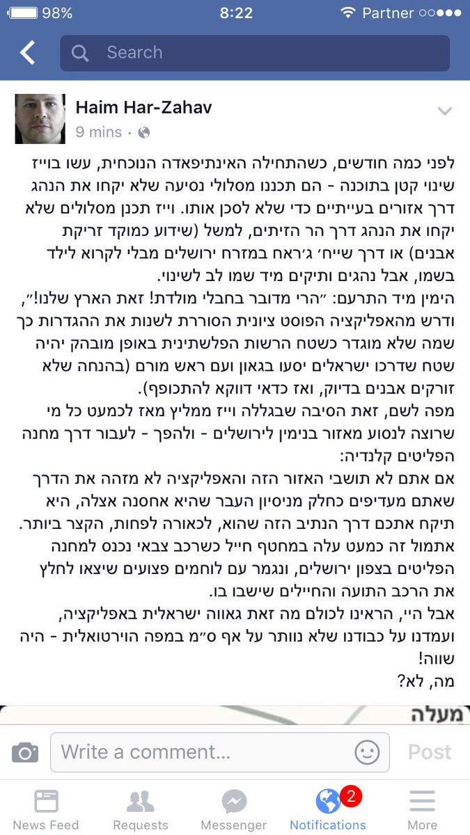 למה החיילים נסעו דרך קלנדיה וכמעט נחטפו אמש? בזכות הגאווה היהודית הקדושה שלנו. ויש הסבר: https://t.co/HnLtQDF2EK https://t.co/9OqNcj4mwk
