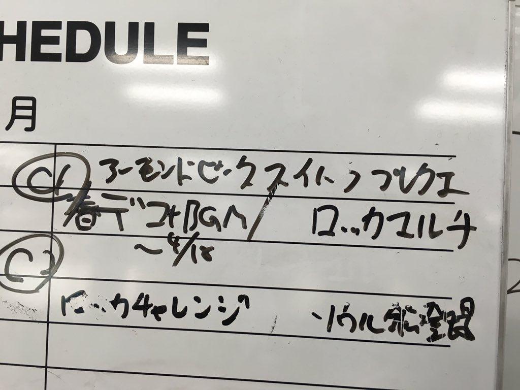 【白猫】ロッカ協力は明日、3/4(金)にロッカチャレンジとソウル施設が実装!?浅井Pが今週のスケジュール予定表を公開!【プロジェクト】