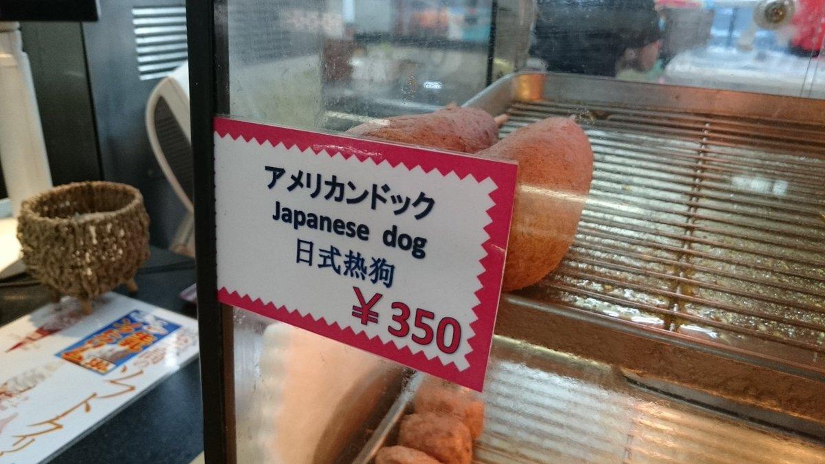 アメリカンドック (Japanese dog) pic.twitter.com/C8m8zLs4q6
