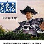【愛知県】観光大使の松平健を起用したポスターがヤバイ!