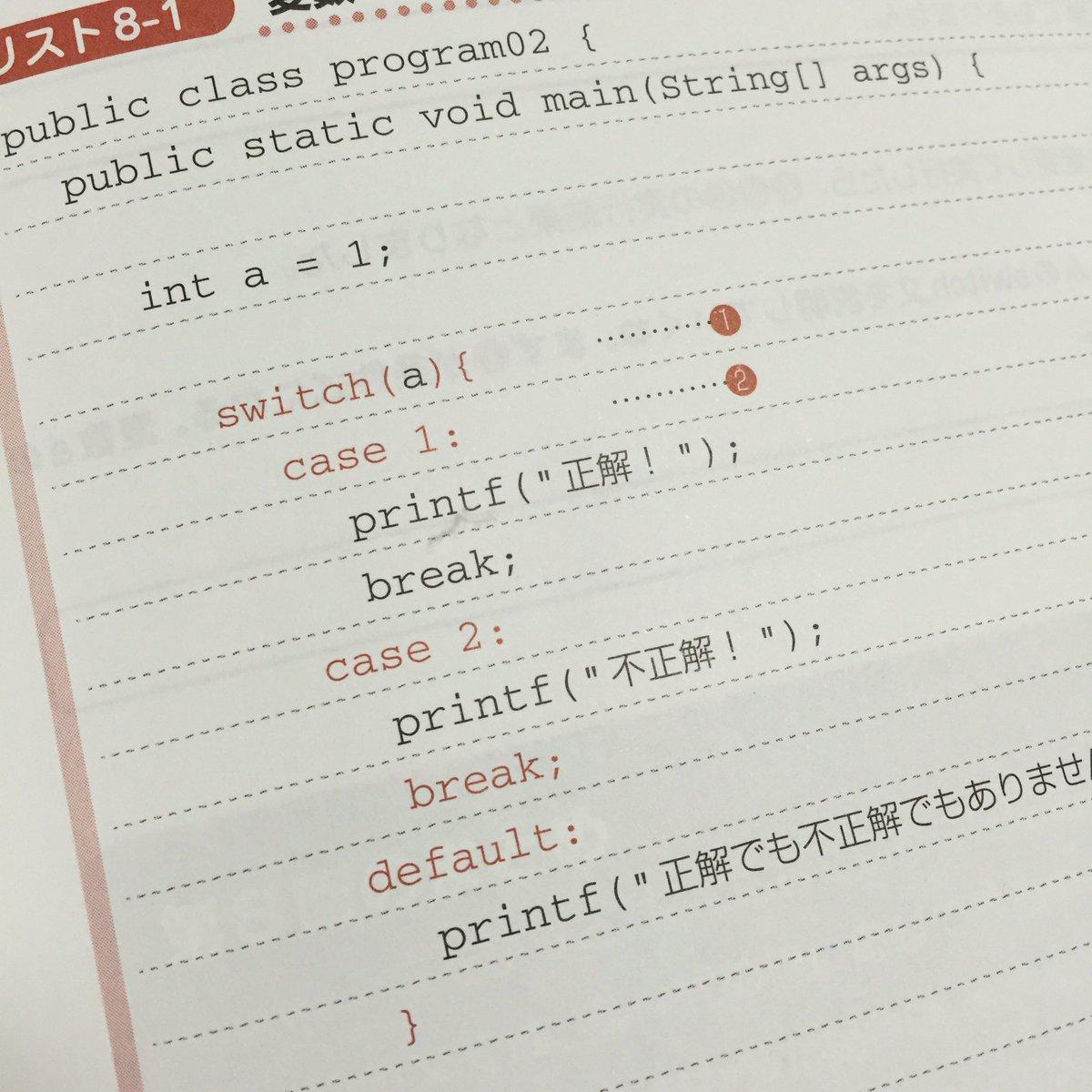 Java入門書に取り組んでる娘氏。「あのさ、また動かないんだけど?」printf()って何だよwww誤植かもね、とか擁護できるレベルじゃねえwww他所からソースコードをパクってくるとかwwwサイテーだなこの本wwwwwwwww pic.twitter.com/bMqin2K43e