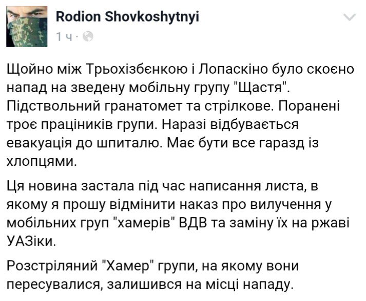 Краснову наставили синяков во время задержания, – СБУ - Цензор.НЕТ 621