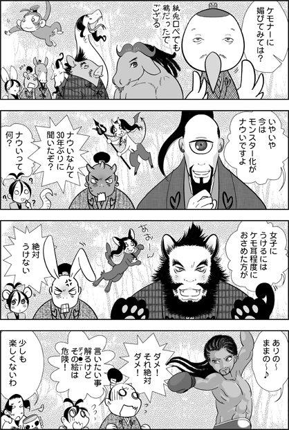 ク●ボーズ 02「テコ入れ」4/4P.jpg