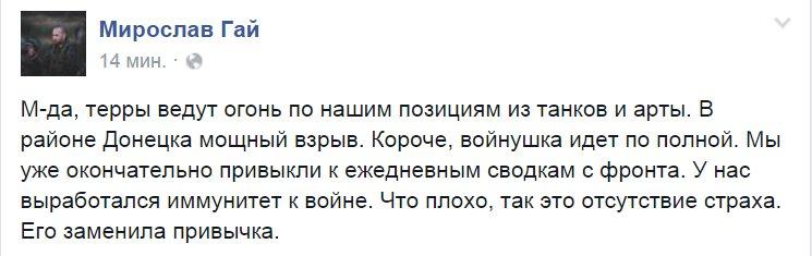 Мощный взрыв зафиксирован в Донецке, взрывная волна дошла до Горловки - Цензор.НЕТ 1836