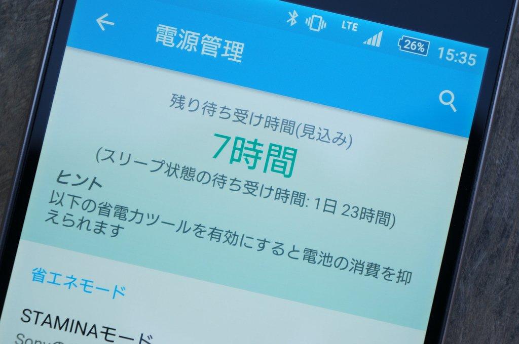 【ブログ更新】Xperia Z5、Android 6.0のアップデートで「スタミナモード」が使用不可に https://t.co/rO0x9NDYnW https://t.co/HBPlpD1ZmV