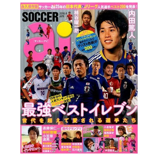 サッカーai hashtag on Twitter